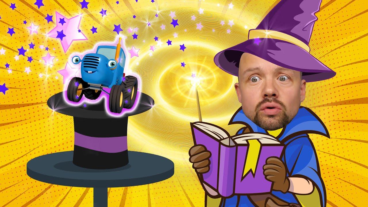 Поиграем в Синий Трактор   Волшебные превращения СТ