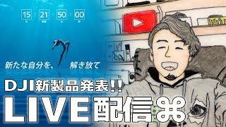 DJI新製品発表を観ながらLIVE配信⌘