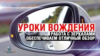 Уроки вождения. Работа с зеркалами, обеспечиваем отличный обзор