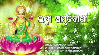 Laxmi amrutbani oriya by anasuya nath full audio song juke box]