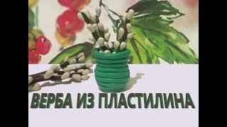 верба в вазе из пластилина  Как слепить вазу из пластилина  Лепим вербу из пластилина