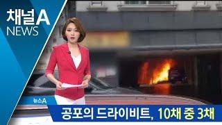 화재 키우는 드라이비트…10채 중 3채가 '위험' thumbnail