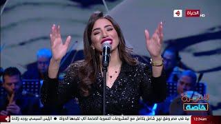 هايدي موسى - أمورتي الحلوة - قناة الحياة - سهرة خاصة - الحياة اليوم | Haidy Moussa - صباح 25/2/2021