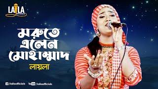 Morute Elen Mohammad | মরুতে এলেন মোহাম্মাদ | Sultana Yeasmin Laila | New Song 2020 | Laila Official
