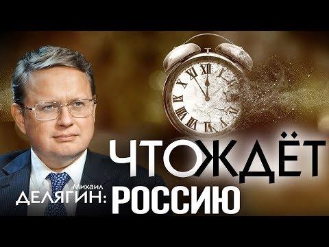Михаил Делягин. Конец
