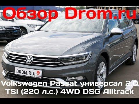 Volkswagen Passat B8 универсал 2.0 TSI 220 л.с. 4WD DSG Alltrack видеообзор