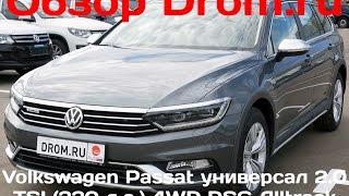 Volkswagen Passat (B8) универсал 2.0 TSI (220 л.с.) 4WD DSG Alltrack - видеообзор