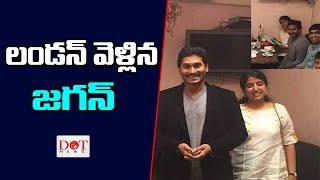 లండన్ వెళ్లిన జగన్ |  YSRCP Chief YS Jagan London Tour With Family | AP Elections 2018 | Dot News