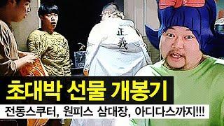 감스트 : 회장님이 보내신 초대박 선물 개봉기 | 전동스쿠터, 원피스 삼대장, 아디다스까지!