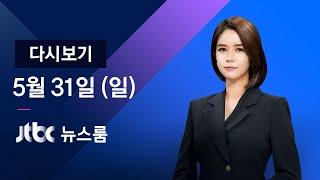 2020년 5월 31일 (일) JTBC 뉴스룸 다시보기 - 안양·군포서 목사 등 감염…차단 비상