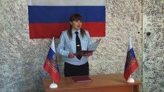 церемония принятия Присяги при получении гражданства Российской Федерации