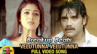 Breakup Beats | Velutunna Velutunna Full Video Song | Boss I Love You Movie | Nagarjuna | Nayanthara