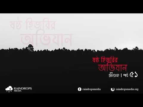51. Bangla Seerah Some Military Expeditions Of Hijri 6th Year By Rain Drops Media
