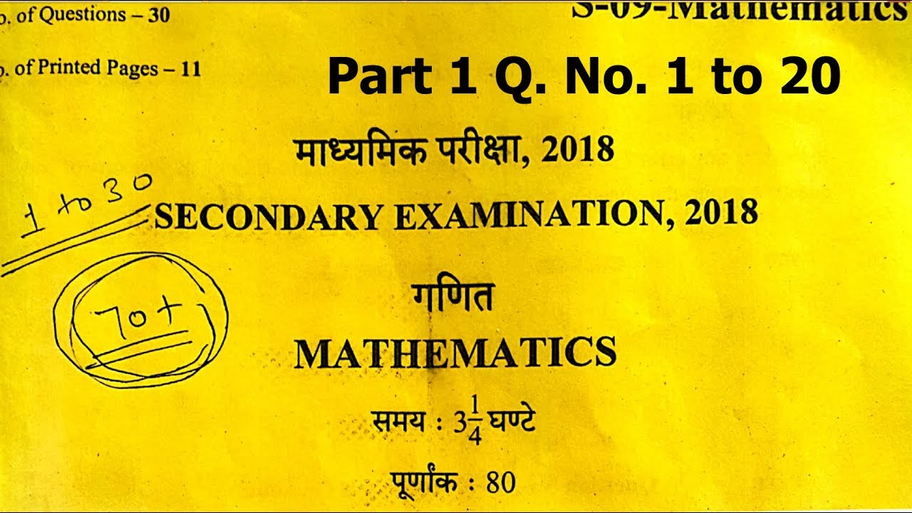 Class 10th Board Maths Paper Solution 2018 In Hindi + English {PDF In  Description}
