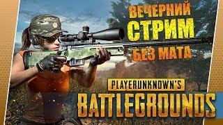 PlayerUnknown's Battlegrounds #20 На расслабоне в топ-100 [стрим]