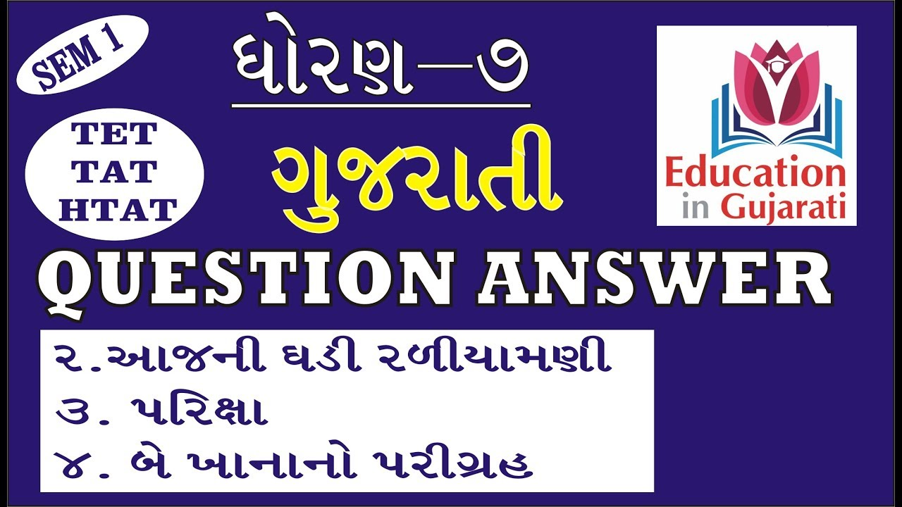 GUJARATI STD 7 PART 1|| GUJARATI QUESTIONS AND ANSWERS