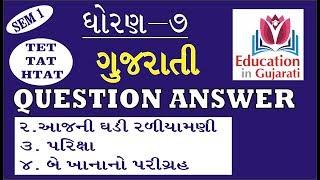 gujarati std 7 part 1   gujarati questions and answers