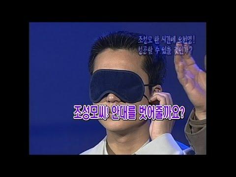 【TVPP】Jo Sung Mo - 2000 Guerrilla Concert [5/5], 조성모 - 2000년 게릴라 콘서트 [5/5] @ Sunday Night