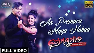Aa Premara Maza Neba - Official Full Video | Prem Kumar | Anubhav, Sivani,