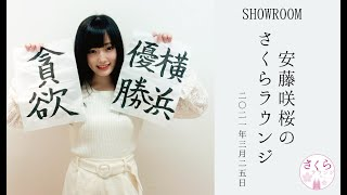 SHOWROOMにて隔週木曜日に配信中の安藤咲桜のさくらラウンジのアーカイブ動画です。 2021年4月からは隔週火曜日配信となります。