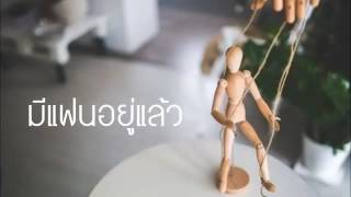 [Mafia Music] DAILY'NEW - มีแฟนแล้ว [Official Audio] Video