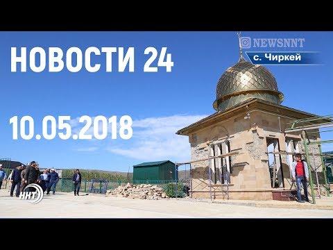 Новости Дагестан за 10. 05. 2018 год.