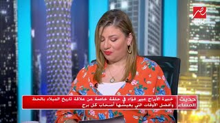 حديث المساء   عبير فؤاد : أيام رائعة قادمة لبرج الجوزاء والثور