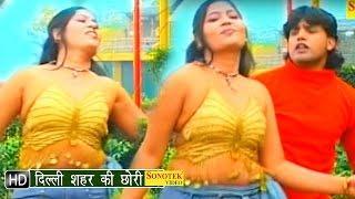 Dilli Shahar Ki Chhori || दिल्ली शहर की छोरी  || Haryanvi Hit Hot Songs