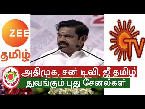 Upcoming Tamil TV channels list 2018 || ADMK 's Newj TV|| SS Music, Sun TV 2 GEC, Zee News Tamizh