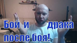 Бой и драка после боя Хабиба Нурмагомедова с Конором Макгрегором