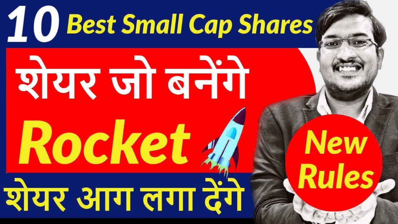 Top 10 Best Mid Cap & Small Cap Share 2020 | शेयर जो बनेंगे Rocket ! ये शेयर आग लगा देंगे|Must watch