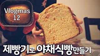 블로그마스 ep12_미국일상 || 제빵기로 야채식빵 만…