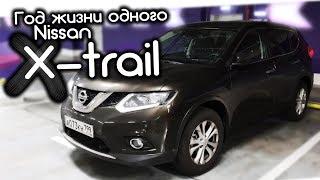 Отзыв владельца Nissan Xtrail 2018 г.в. Спустя год. Плюсы и минусы, гарантия.