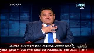المصري أفندي | مع محمد علي خير الحلقة الكاملة 12 مايو