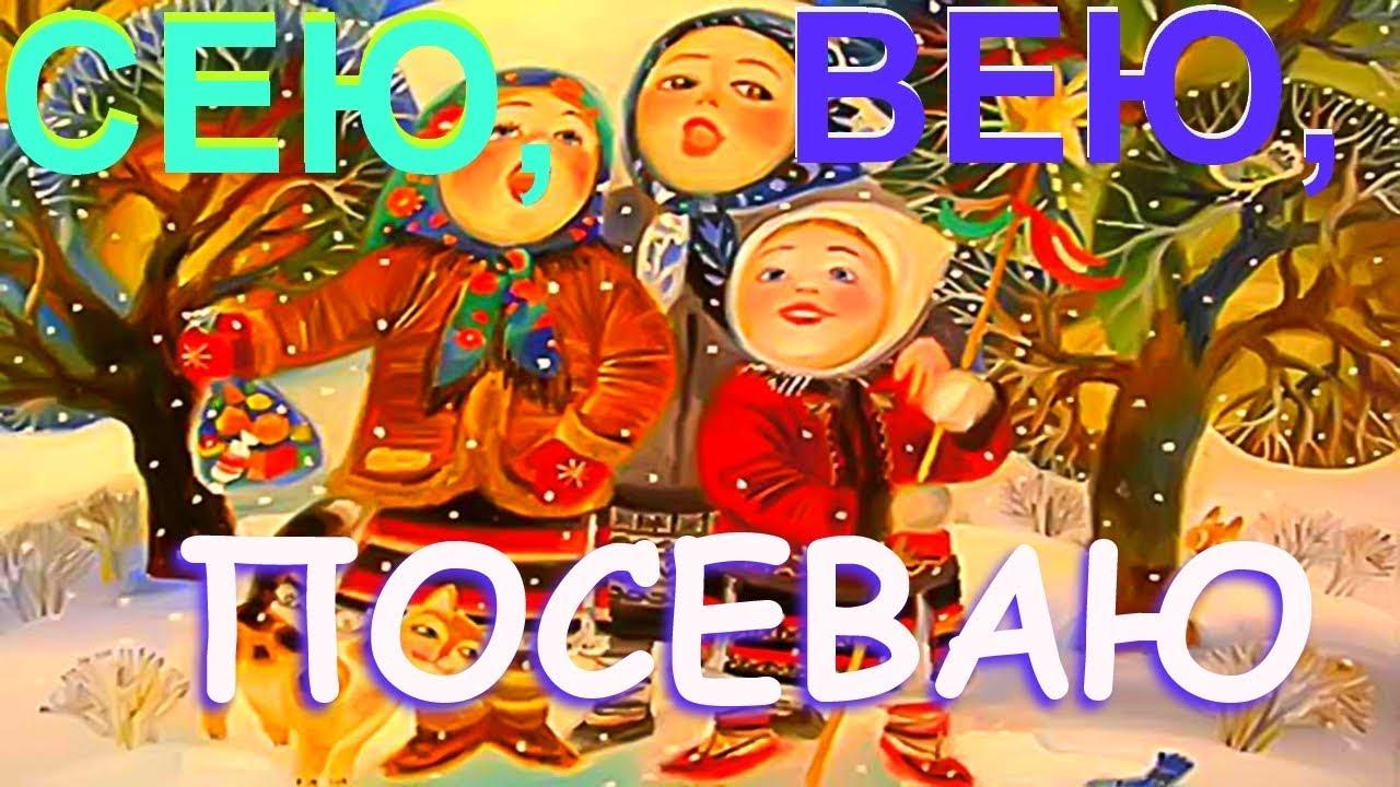 Лучшие посевалки на Старый Новый год - YouTube