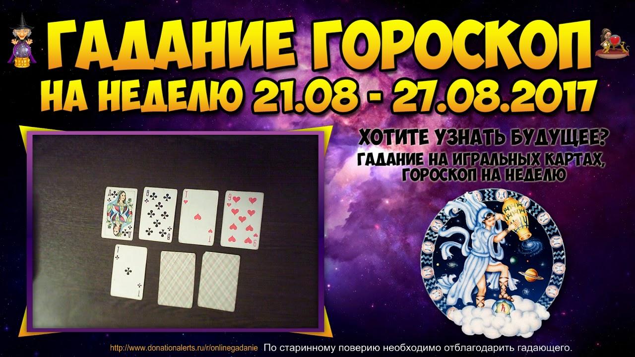 секрет: мариновать гороскоп предсказания на август 2017 для стрельца Москва