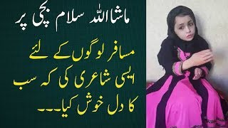 Pakistani cute amazing talented girl singing for passenger | sweet child