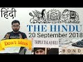 20 September 2018 The Hindu Newspaper Analysis in Hindi (हिंदी में) - News Articles Current Affairs