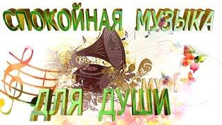 Удивительная музыка.Спокойная красивая музыка для души.Слушать спокойную красивую музыку для души.(, 2016-12-09T13:48:07.000Z)