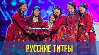 Скачать Бурановские бабушки Party For Everybody DJ Slon Rmx Russian Lyrics русские титры