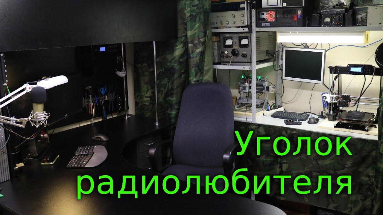 Стол радиолюбителя