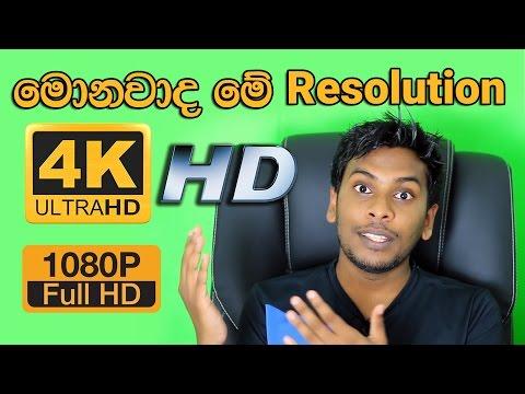 සිංහල Geek Show - What is Display Resolution, HD , 4K Explained in Sinhala