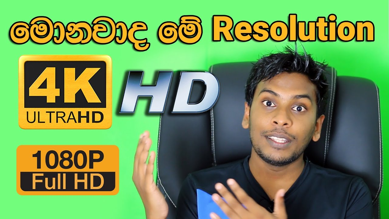 Download සිංහල Geek Show - What is Display Resolution, HD , 4K Explained in Sinhala