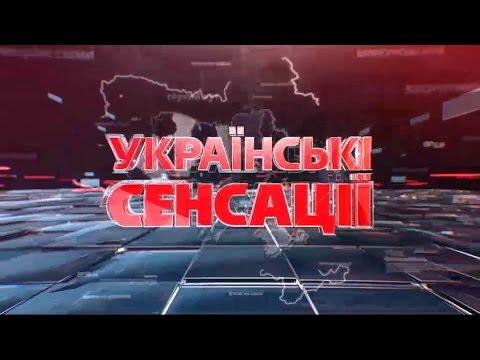 Українські сенсації. Багаті