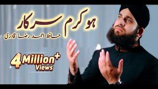 Hafiz Ahmed Raza Qadri I New Rabi Ul Awwal Naat I HO KARAM - New Naat Kalam,1440/2018