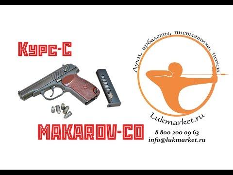 Обзор охолощенного пистолета Макаров-СО