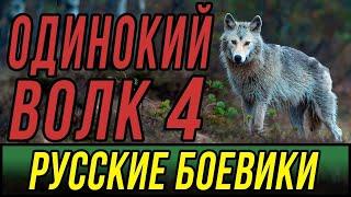 Долгожданное продолжение фильма - Одинокий Волк Русские боевики 2020 новинки