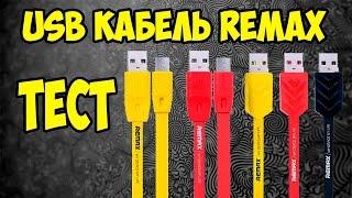 Micro usb кабель REMAX. Хороший или нет?(, 2016-10-19T10:45:12.000Z)