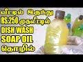 வீட்டில் இருந்து 250 ருபாய் முதலீட்டில் Dish Wash Liquid Oil தொழில் தொடங்குவது  எப்படி?