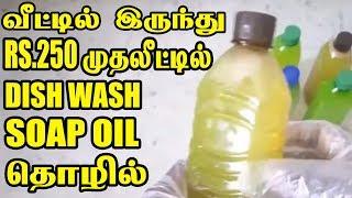 வீட்டில் இருந்து 250 ருபாய் முதலீட்டில் Dish Wash Liquid Making Business தொடங்குவது  எப்படி?